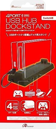 Switch挂钩用 4口USB集线器 支架支架