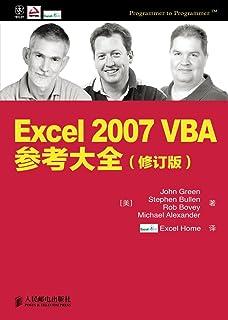 Excel 2007 VBA参考大全(修订版)(异步图书)