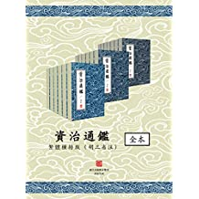 資治通鑑·繁體橫排版(胡三省注)294卷全