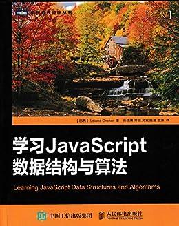 """""""学习JavaScript数据结构与算法 (图灵程序设计丛书)"""",作者:[格罗纳(Loiane Groner)]"""