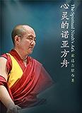 心灵的诺亚方舟(学习佛法,能更智慧地面对人生之苦)