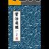 資治通鑑·繁體豎排版(胡三省注)冊一 (資治通鑑 胡注繁體直排本)
