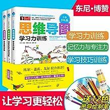"""新书抢鲜 正版现货 思维导图(全彩少儿版) 全套3册 (送12支彩色绘图笔) 学习力训练(全面训练孩子们的思维方式大步提升综合学习竞争力)+记忆力与专注力(全面训练记忆力和专注力记住学习考试中需要牢记的知识点)+学习技巧训练(革新学习技巧让孩子们在考试中出奇制胜) """"思维导图之父""""东尼·博赞专门写给孩子们的思维导图训练书 适合每个正在上小学或初中的小读者 中小学生高效思维训练指导书 学习方法培养书籍 英国《独立报》评选的十大学习训练推荐读物之一"""