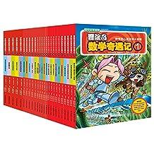 正版包邮 冒险岛数学奇遇记1-45 全集全套小学数学教材练习题学习数学解题技巧 新型数学漫画书