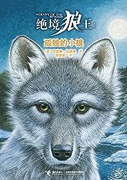 絕境狼王系列1:孤獨的小狼(歐美動物文學暢銷書排行榜第一名,動物奇幻小說女王凱瑟琳·拉絲基最新力作)
