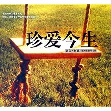 珍爱今生:凯文•柯恩第4张钢琴专辑(CD)