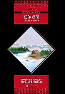 中小学生必读丛书:瓦尔登湖 (纯爱双语馆)