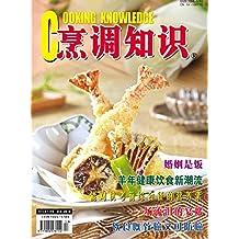 烹调知识·原创版 月刊 2015年05期