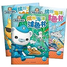 海底小纵队·缤纷海洋涂色书(套装共3册)