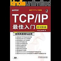 TCP/IP最佳入门(原书第6版)