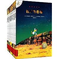 不一样的卡梅拉(纪念版)(1-13):我想去看海+我想有颗星星+我想有个弟弟等(套装共13册)