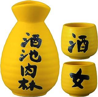 SANArt 德利 黄色 套装盒 有趣的餐具 *池肉林 茶杯 2个 SAN3007-3