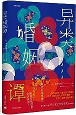 异类婚姻谭(芥川龙之介文学奖获奖作品系列)