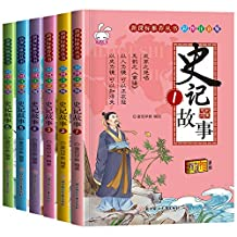 全6册史记故事注音版课外必读儿童读物 中华上下五千年历史故事书7-10岁一二三年级课外阅读书籍