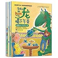 别和龙喝下午茶:幼儿安全意识培养精选绘本(套装共4册)