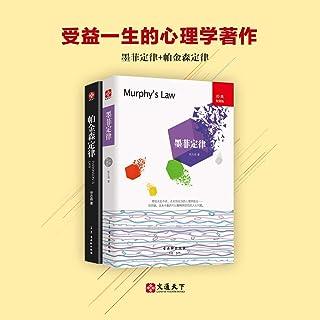 受益一生的心理学著作《墨菲定律+帕金森定律》 全2册(好玩又实用的日常行为心理指南;揭示那些无处不在左右你生活的心理学秘密)