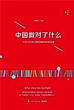 """中国做对了什么(财新""""理享家""""书系!中国改革开放30年30名经济人物之一周其仁潜心力作!回望改革, 面对未来!)"""