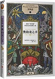 安珀志4:奥伯龙之手(读客熊猫君出品。)