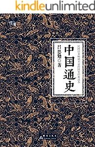 中國通史(慢讀系列,國史經典插圖版)【公認中國通史類口碑讀本】