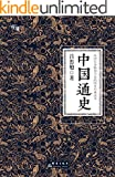 中国通史(国史经典插图版) (慢读系列)