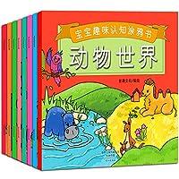 宝宝趣味认知涂鸦书(套装共8册)