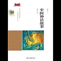 中国神话故事 [插图本] (童年书系·书架上的经典)