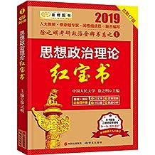 2019考研政治2019徐之明考研思想政治理论红宝书