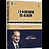日本蜡烛图技术新解(典藏版) (华章经典·金融投资)