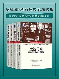 欧洲证券教父作品精选集4册