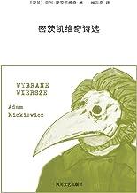 密茨凯维奇诗选(获得2018《出版人》翻译奖,是波兰伟大诗人亚当·密茨凯维奇目前国内仅有的完备汉译)