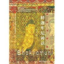 佛传与图像:释迦牟尼神话 (青海民族大学中国语言文学学科建设文库)