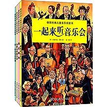 德国经典儿童音乐启蒙书:一起来听音乐会+各种各样的乐器+第一次看儿童歌剧等(套装共4册)