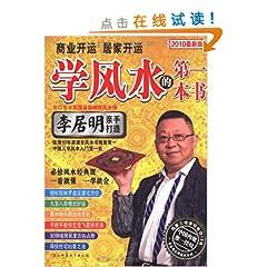 商业开运居家开运(学风水的第一本书)[平装]~李居明(作者)