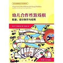 幼儿玩教具设计与应用系列·幼儿合作性游戏棋:配备、设计制作与应用