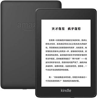 全新亚马逊Kindle Paperwhite 电子书阅读器—纯平300ppi电子墨水屏,8GB机身内存, 防水溅功能