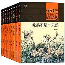 曹文轩画本·草房子(套装共9册)