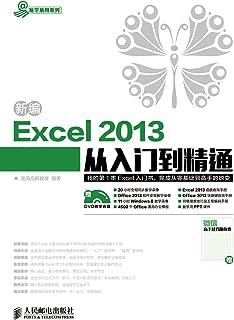 新编Excel 2013从入门到精通 (易学易用系列)