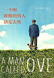 一个叫欧维的男人决定去死(新版)【第89届奥斯卡最佳外语片提名 ,豆瓣书评9.1分 电影同名原著 英美韩亚马逊读者五星好评】