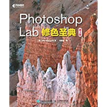 Photoshop Lab修色圣典(第2版)