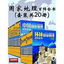 国家地理百科全书(套装共20册)