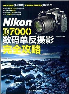 Nikon D7000 数码单反摄影完全攻略