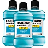 Listerine 李施德林 漱口水冰蓝口味250ml*3(特卖)