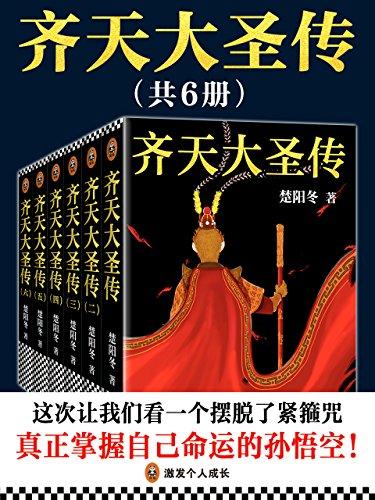 《齐天大圣传(共六册)》EPUB/MOBI/AZW3格式免费下载