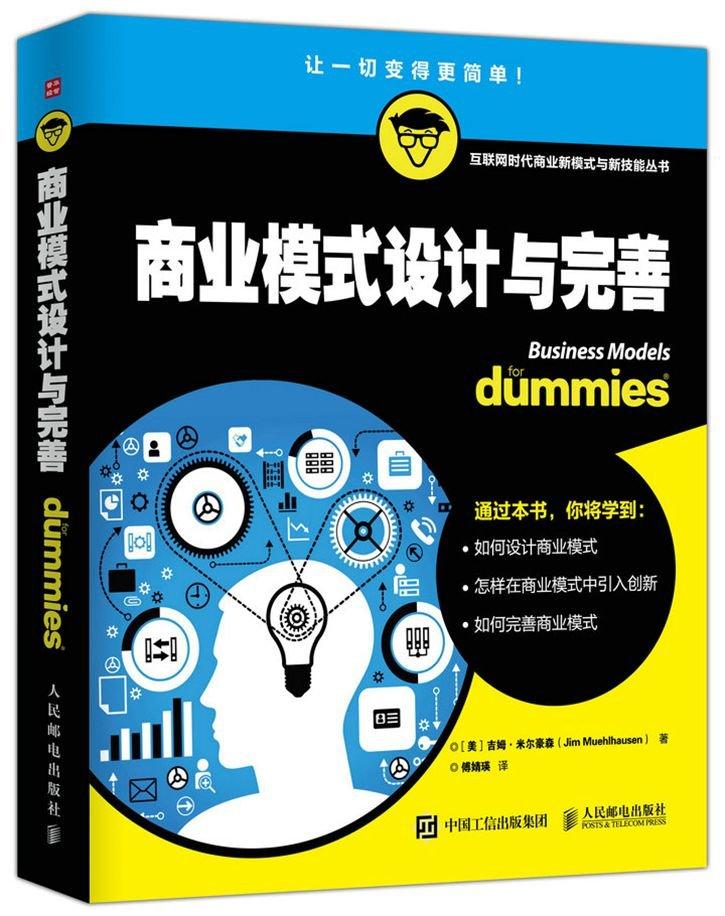 [PDF电子书]商业模式设计与完善