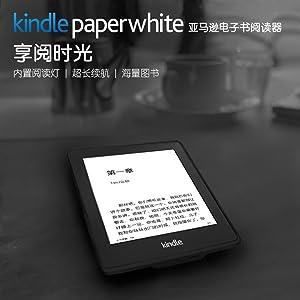 Kindle Paperwhite電子書閱讀器:212 ppi電子墨水觸控屏、內置閱讀燈(手動調節)、超長續航