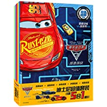 赛车总动员3·极速挑战·赛车嘉年华超值经典套装(套装共5册)