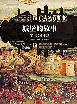 """""""城堡的故事:半部英国史"""",作者:[马克·莫里斯]"""