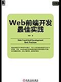 Web前端开发最佳实践 (Web开发技术丛书)