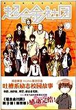 漫友精品图书系列:超合金社团9