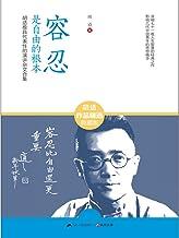容忍是自由的根本 (浓缩71载人生智慧的经典之作,影响几代中国青年的思想精华)